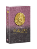 ΗΡΑΚΛΕΙΟΣ - Αυτοκράτορας του Βυζαντίου