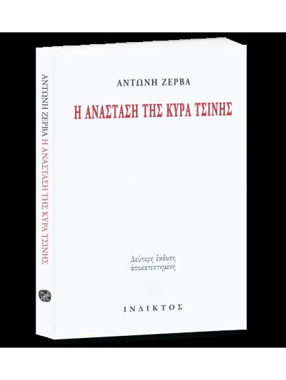 Η ΑΝΑΣΤΑΣΗ ΤΗΣ ΚΥΡΑ ΤΣΙΝΗΣ - Δεύτερη έκδοση, αποκατεστημένη