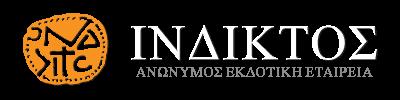 ΙΝΔΙΚΤΟΣ